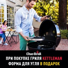 Char-Broil Kettleman